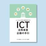 ICT活用事業企画の手引